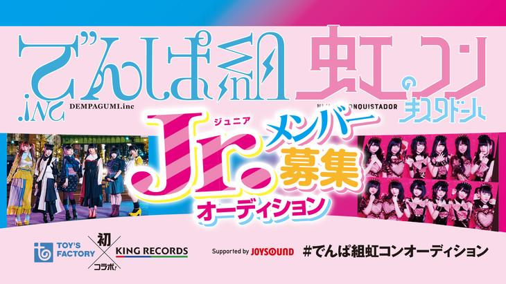 「でんぱ組虹コンJr.メンバー募集オーディション」ビジュアル