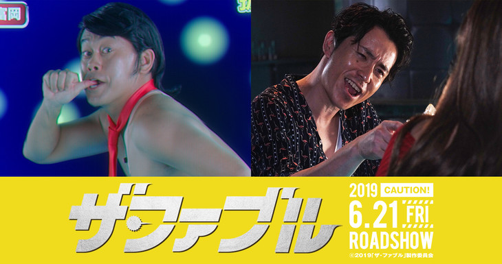 左から宮川大輔演じるジャッカル富岡、藤森慎吾演じる河合ユウキ。