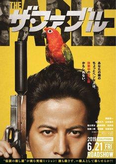 映画「ザ・ファブル」ティザーポスター