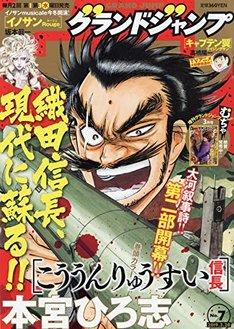 【漫画】本宮ひろ志「こううんりゅうすい」第2部開幕、織田信長が昭和の日本に