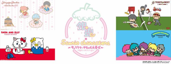 「銀魂 × Sanrio characters ~キャラクターやるのも大変だ~」ビジュアル