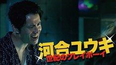 「河合ユウキ編」より、藤森慎吾演じる河合ユウキ。