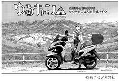 「ゆるキャン△ SPECIAL EPISODE サウナとごはんと三輪バイク」より。