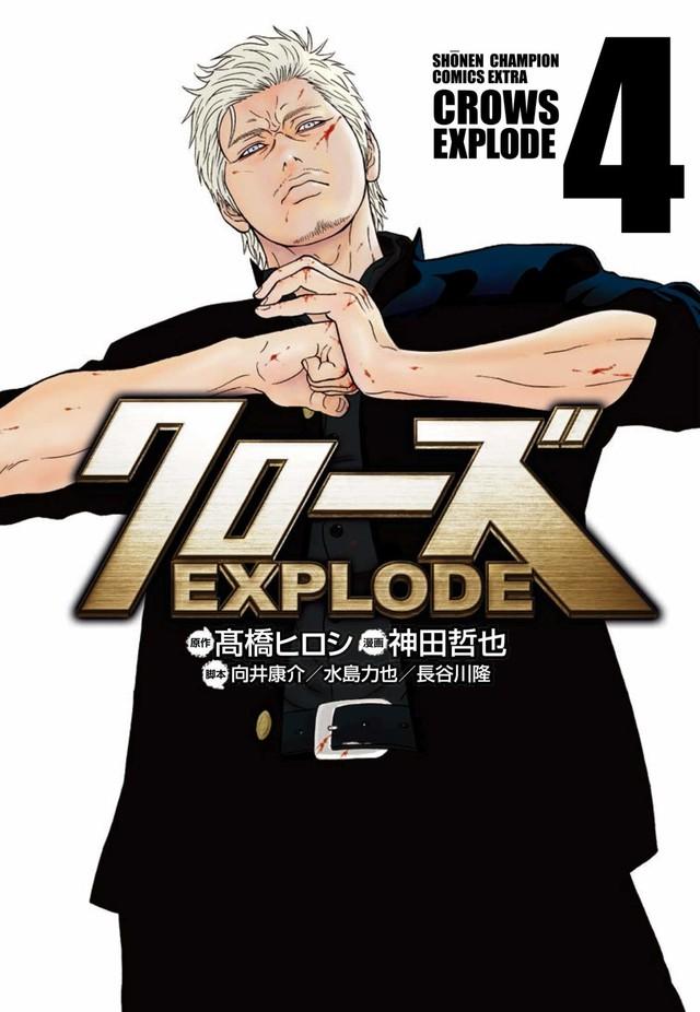 「クローズEXPLODE」4巻