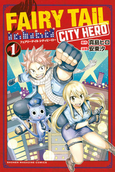 「FAIRY TAIL CITY HERO」1巻