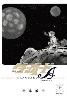 「惑星ロボ ダンガードA 《復刻決定版」上巻