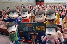 劇場アニメ「えいがのおそ松さん」18歳限定試写会の様子。前列左からチョロ松、トド松。後列左からカラ松、おそ松、Dream Ami、一松、十四松。