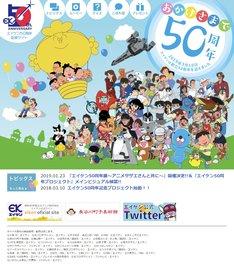 「エイケン50周年プロジェクト」特設サイト