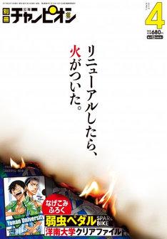 別冊少年チャンピオン4月号