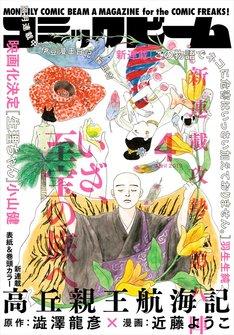 月刊コミックビーム4月号