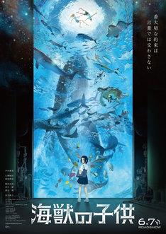 映画「海獣の子供」ポスタービジュアル