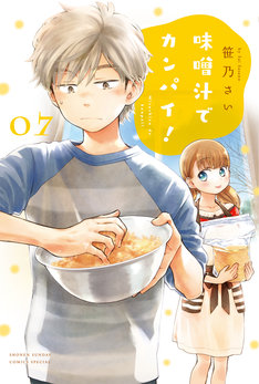 「味噌汁でカンパイ!」7巻