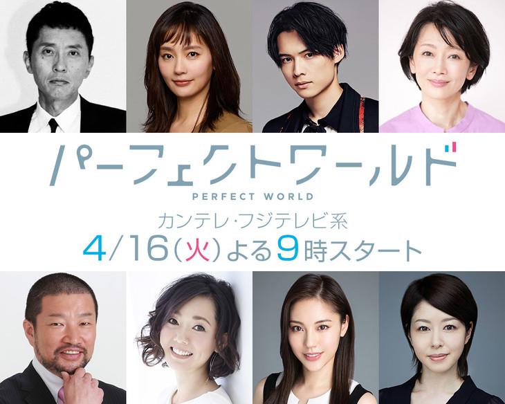 ドラマ「パーフェクトワールド」追加キャスト。