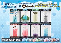 「TVアニメ『転生したらスライムだった件』×nicocafe」ドリンクメニュー。