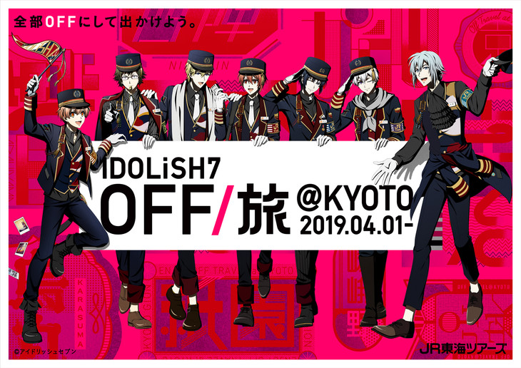 「OFF/旅@KYOTO」キービジュアル