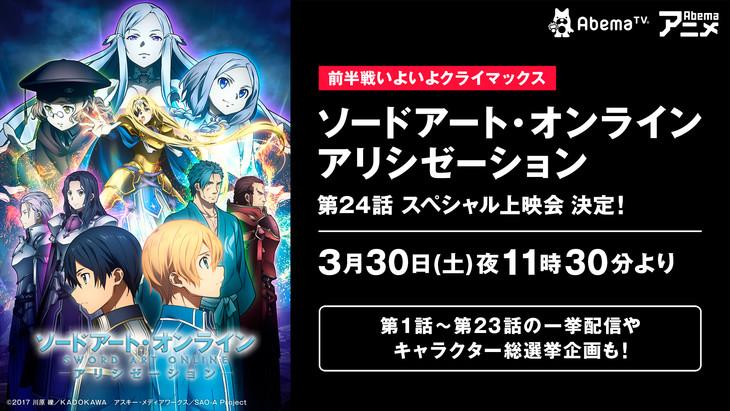 「『ソードアート・オンライン アリシゼーション』第24話スペシャル上映会」の告知画像。