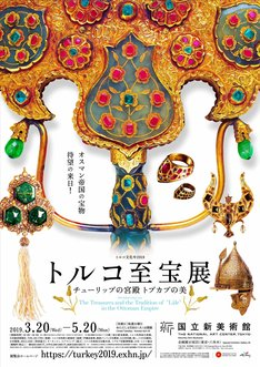 「トルコ至宝展 チューリップの宮殿 トプカプの美」告知ビジュアル