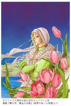 篠原千絵による「夢の雫、黄金の鳥籠」のイラスト。