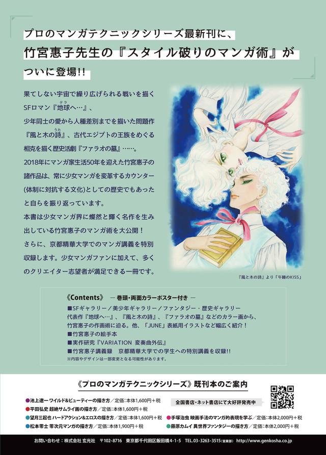 「竹宮惠子 スタイル破りのマンガ術」告知ビジュアル