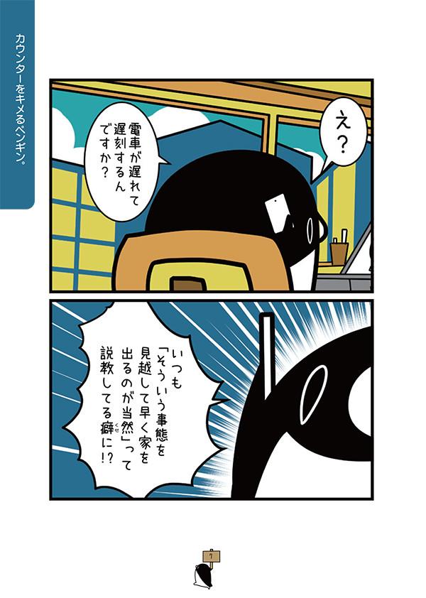 「テイコウペンギン」より。