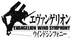 「『エヴァンゲリオン』ウインドシンフォニー」ロゴ