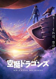 TVアニメ「空挺ドラゴンズ」ビジュアル