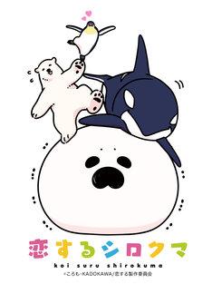 アニメ「恋するシロクマ」ビジュアル