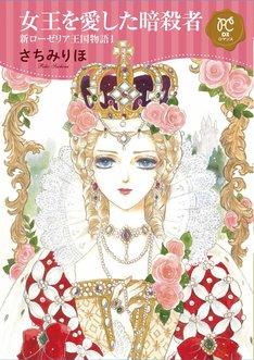 「女王を愛した暗殺者 新ローゼリア王国物語」1巻