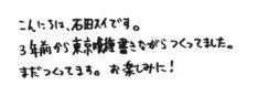 石田スイの直筆メッセージ。