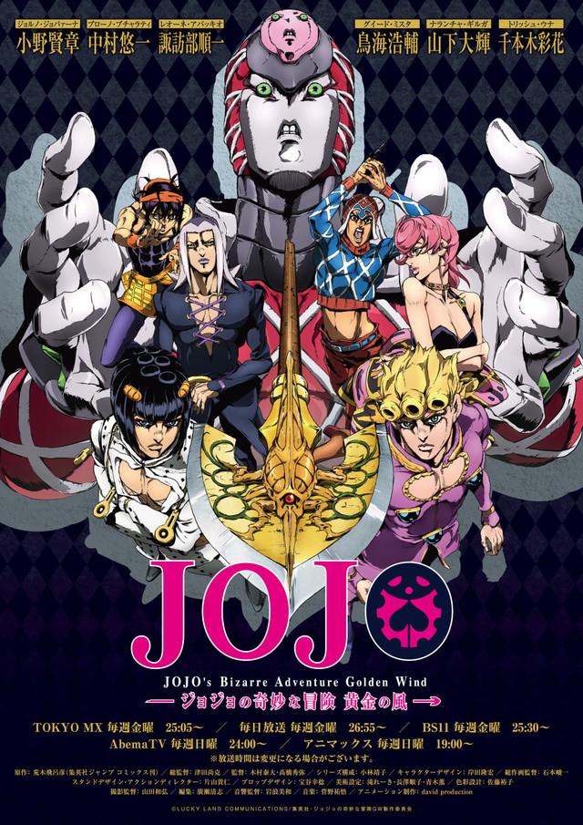 アニメ「ジョジョの奇妙な冒険 黄金の風」第2弾ポスタービジュアル。