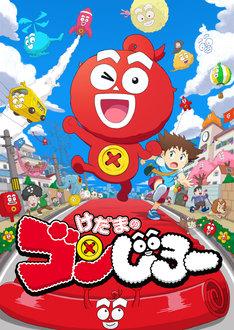 TVアニメ「けだまのゴンじろー」キービジュアル