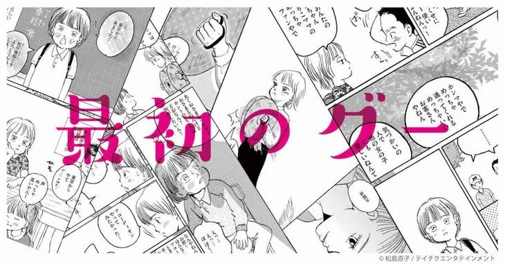 ヒグチアイ「最初のグー」にインスピレーションを受け、松島直子が描いた読み切りのビジュアル。