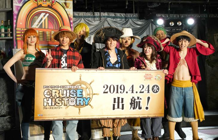 前列左からナミ、永田崇人、きただにひろし、大槻マキ、ルフィ。後列左からサンジ、ウソップ、ゾロ。