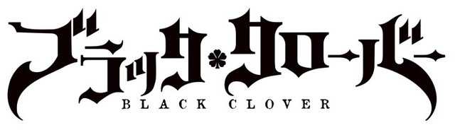 TVアニメ「ブラッククローバー」ロゴ