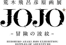 「荒木飛呂彦原画展 JOJO 冒険の波紋」のロゴ。(c)荒木飛呂彦&LUCKYLANDCOMMUNICATIONS/集英社