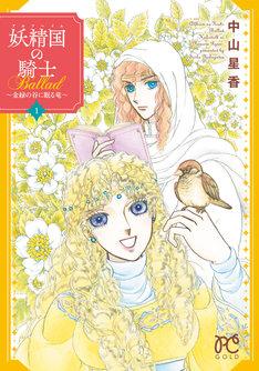 「妖精国の騎士Ballad ~金緑の谷に眠る竜~」1巻