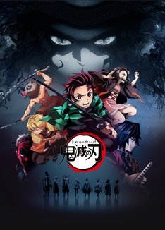 TVアニメ「鬼滅の刃」第3弾キービジュアル