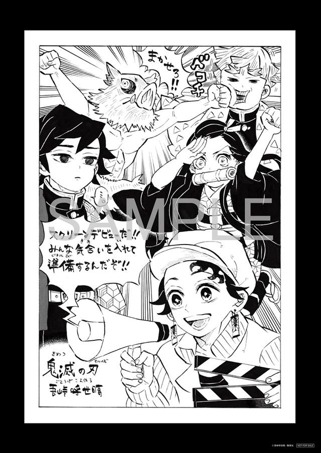 「原作者・吾峠呼世晴描き下ろし1コマ漫画ボード(前半)」