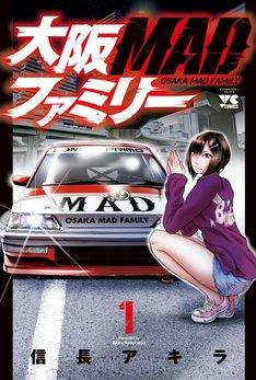 「大阪MADファミリー」1巻