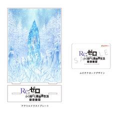 「Re:ゼロから始める異世界生活 氷結の絆」のグッズ付き前売り券。