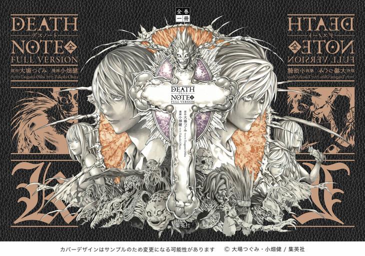 「全巻一冊」シリーズ「DEATH NOTE」のイメージ。