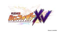 TVアニメ「戦姫絶唱シンフォギアXV」ロゴ