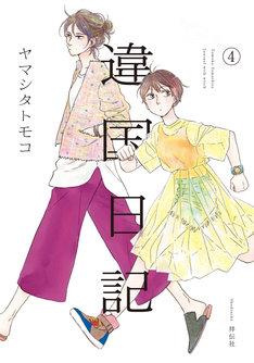 「違国日記」4巻 (c)ヤマシタトモコ/祥伝社フィールコミックス