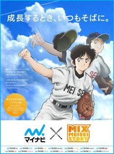 TVアニメ「MIX」とマイナビのコラボレーション広告の1種。