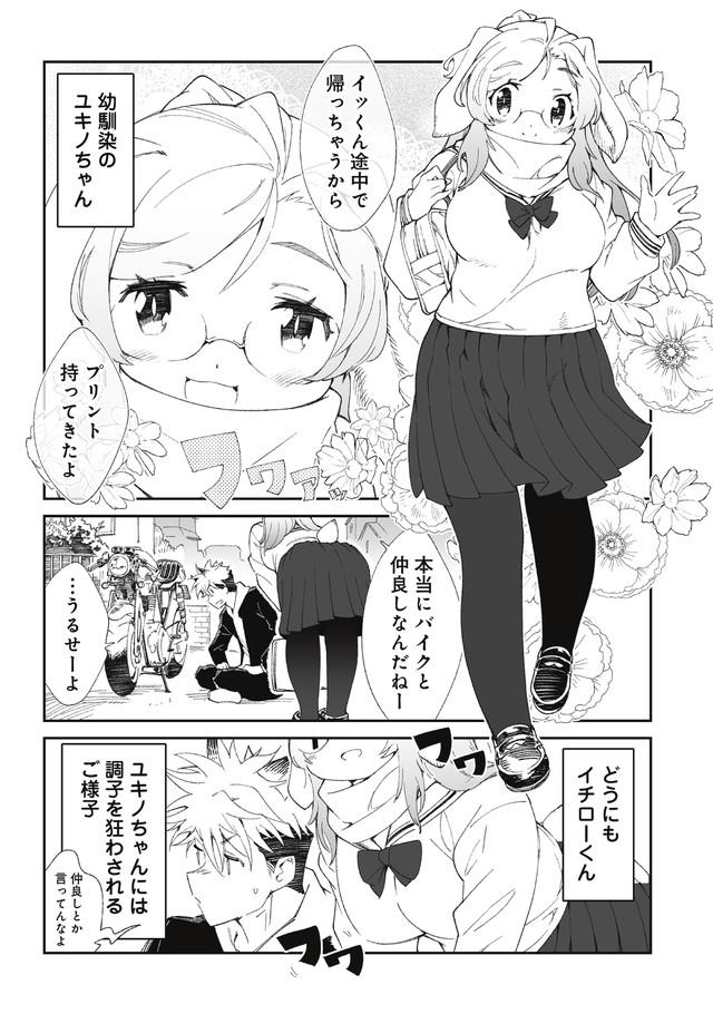 「ユキノちゃんはふくよかわいい」より。