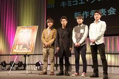「キミコエ・プロジェクト新作発表会」の様子。左から江崎慎平、津田健次郎、林幸矢、古沢勇人。
