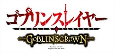 「ゴブリンスレイヤー GOBLIN'S CROWN」ロゴ
