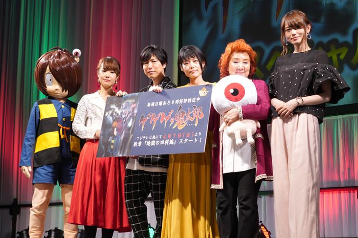 左から鬼太郎の着ぐるみ、庄司宇芽香、神谷浩史、沢城みゆき、野沢雅子、藤井ゆきよ。