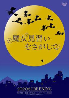 映画「魔女見習いをさがして」ティザービジュアル (c)東映・東映アニメーション