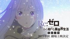 「Re:ゼロから始める異世界生活 氷結の絆」PV第1弾より。